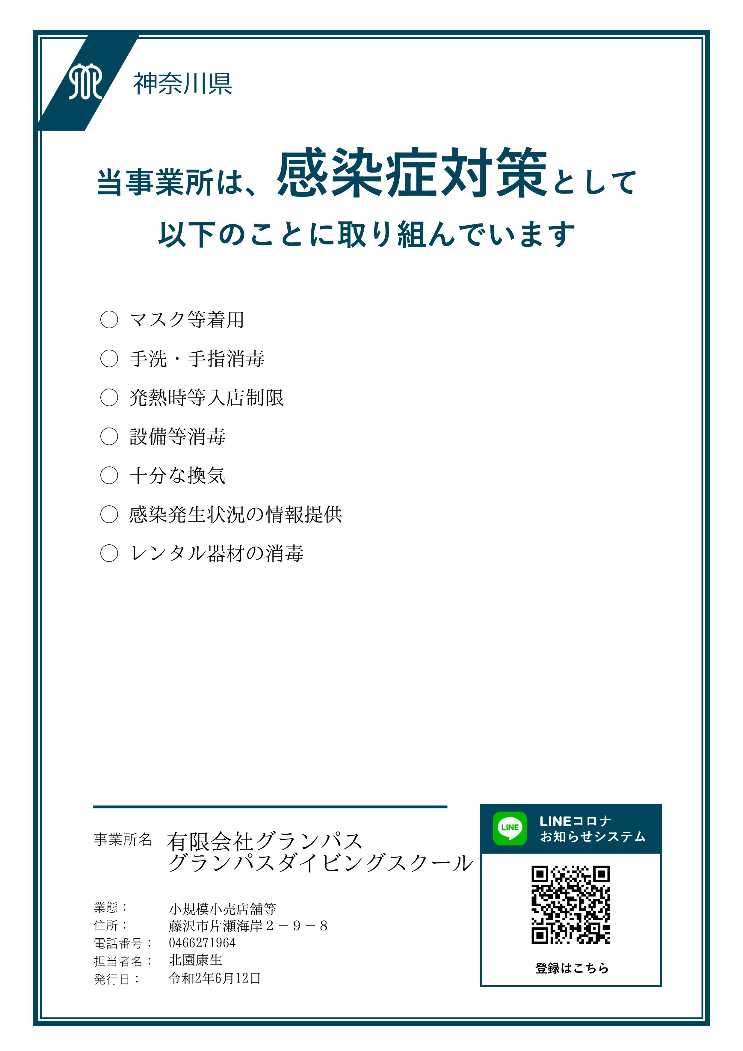 コロナ 江ノ島
